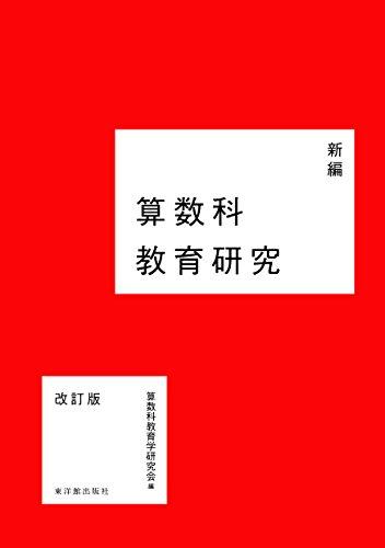 新編算数科教育研究改訂版