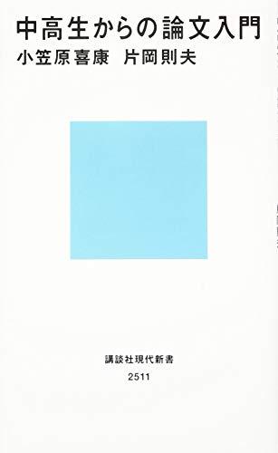 中高生からの論文入門 (講談社現代新書)
