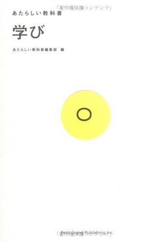 学び (あたらしい教科書 0)