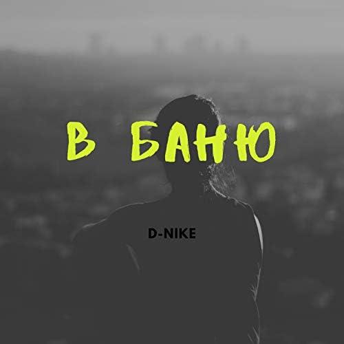 D-Nike