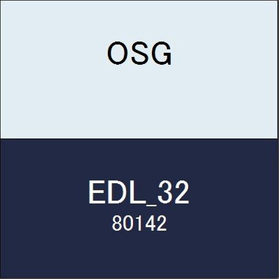 致死私たちのもの凝視OSG エンドミル EDL_32 商品番号 80142