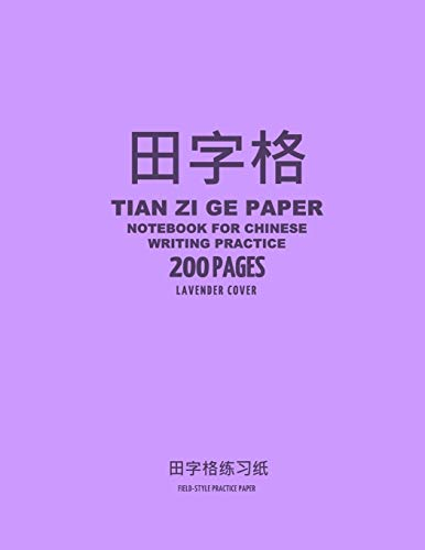 Tian Zi Ge Paper Notebook for Chinese Writing Practice, 200 Pages, Lavender Cover: 8'x11', Field-Style Practice Paper Notebook, Per Page: 63 One Inch ... Grid Guide Lines, For Study and Calligraphy