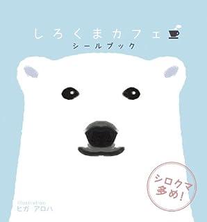 しろくまカフェシールブック シロクマ多め! (コミックス単行本)