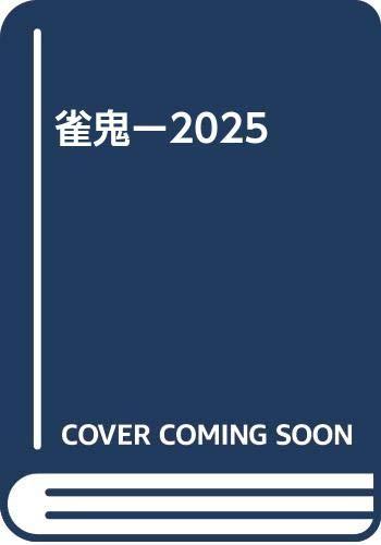 雀鬼ー2025