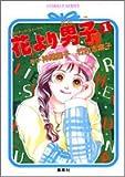 花より男子 1 (コバルト文庫)