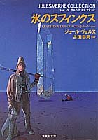 氷のスフィンクス (集英社文庫―ジュール・ヴェルヌ・コレクション)