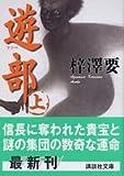 遊部(あそべ)〈上〉 (講談社文庫)