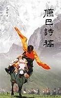Poems on Kham (Chinese Edition)