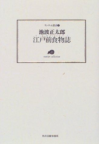 江戸前食物誌 (ランティエ叢書)