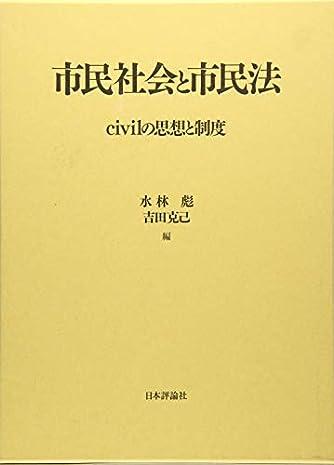 市民社会と市民法