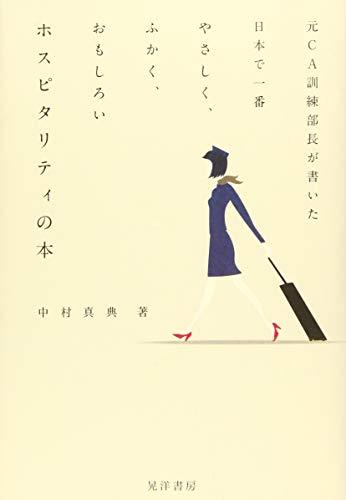 元CA訓練部長が書いた日本で一番やさしく、ふかく、おもしろい ホスピタリティの本の詳細を見る