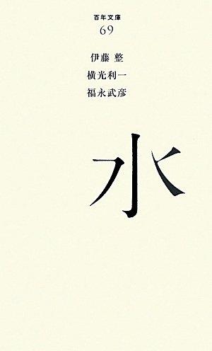 水 (百年文庫)