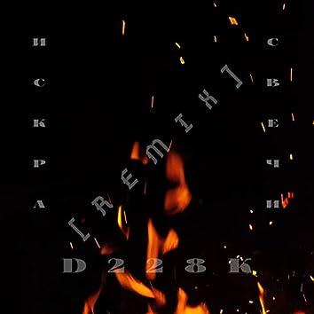 Искра свечи (Remix)