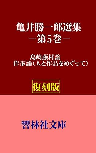 【復刻版】亀井勝一郎選集第5巻「島崎藤村論・作家論」 (響林社文庫  )
