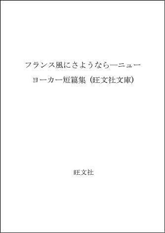 フランス風にさようなら―ニューヨーカー短篇集 (旺文社文庫 260-1)