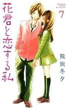 花君と恋する私 コミック 1-7巻セット (講談社コミックスフレンド B)
