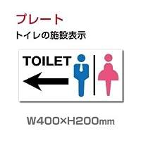 【送料無料】W400mm×H200mm 「 TOILET ← 」看板 表示板 左矢印 英語お手洗い トイレ イラスト 【プレート 看板】 (安全用品・標識/室内表示・屋内屋外標識) 裏面テープ付き TOI-114
