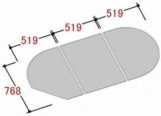 LIXIL INAX 風呂組フタ 幅519×奥行768mm×3枚組:YFK-1680C(3) (風呂ふた、フロふた、風呂蓋)