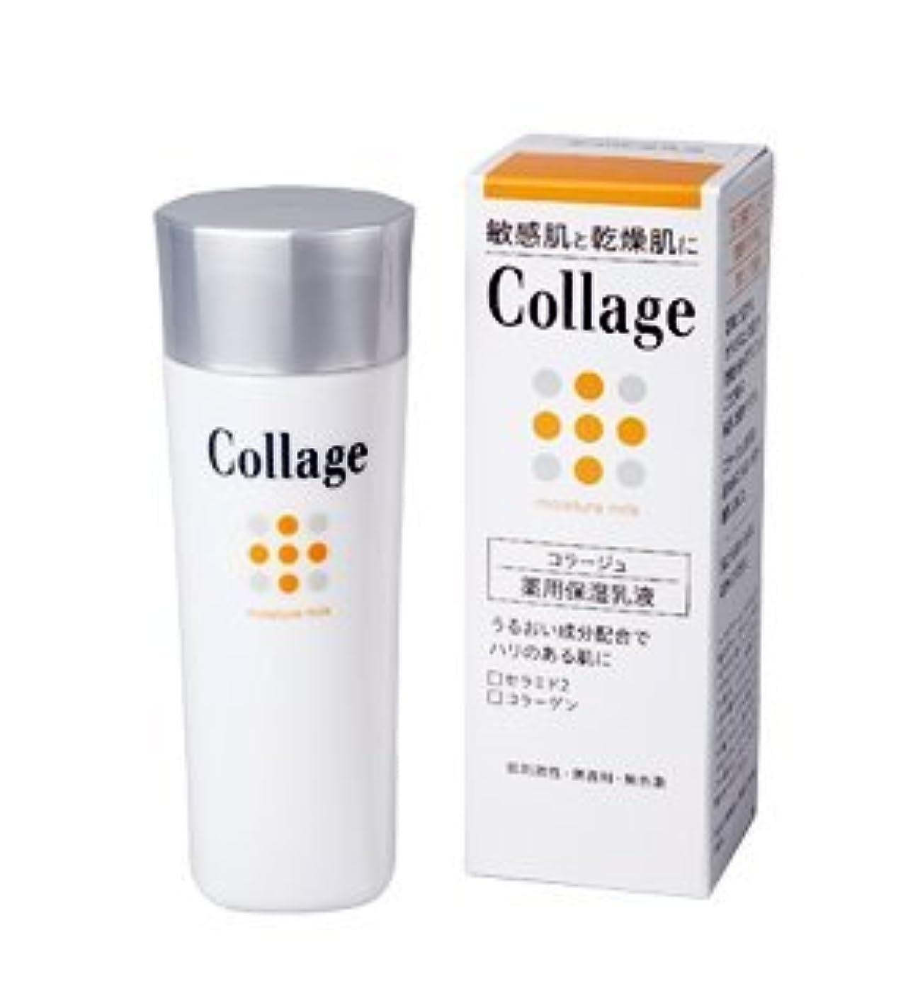 受賞ささいなギネス【持田ヘルスケア】 コラージュ薬用保湿乳液 80ml (医薬部外品) ×4個セット