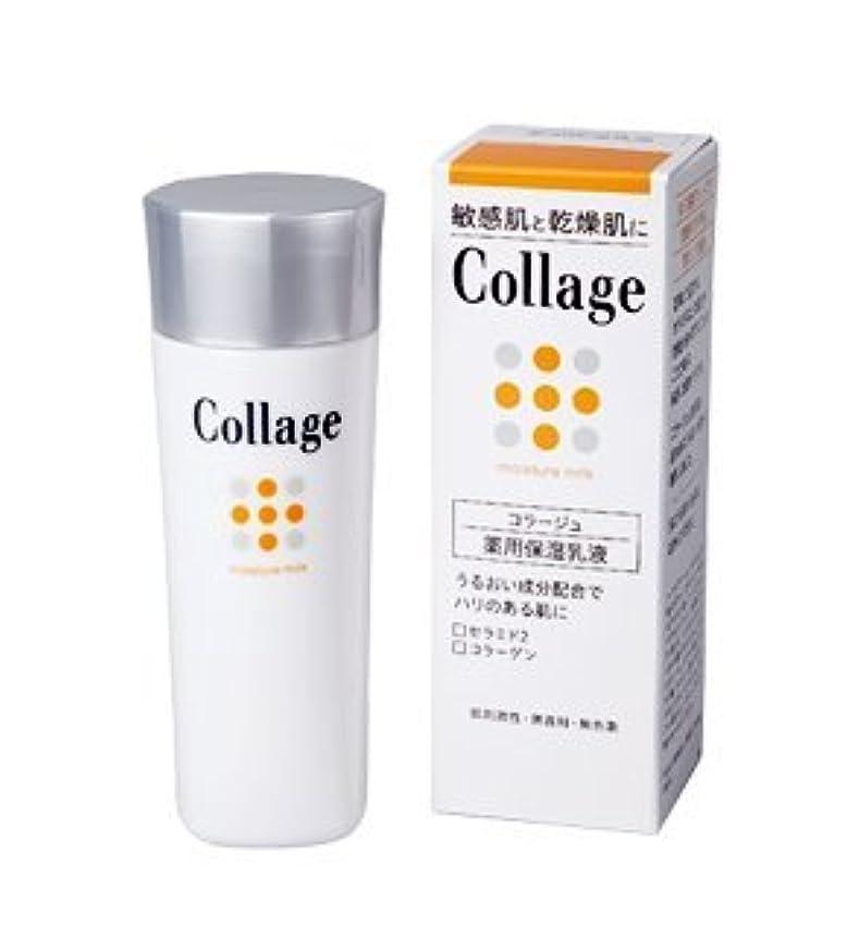 私達単なる美徳【持田ヘルスケア】 コラージュ薬用保湿乳液 80ml (医薬部外品) ×4個セット