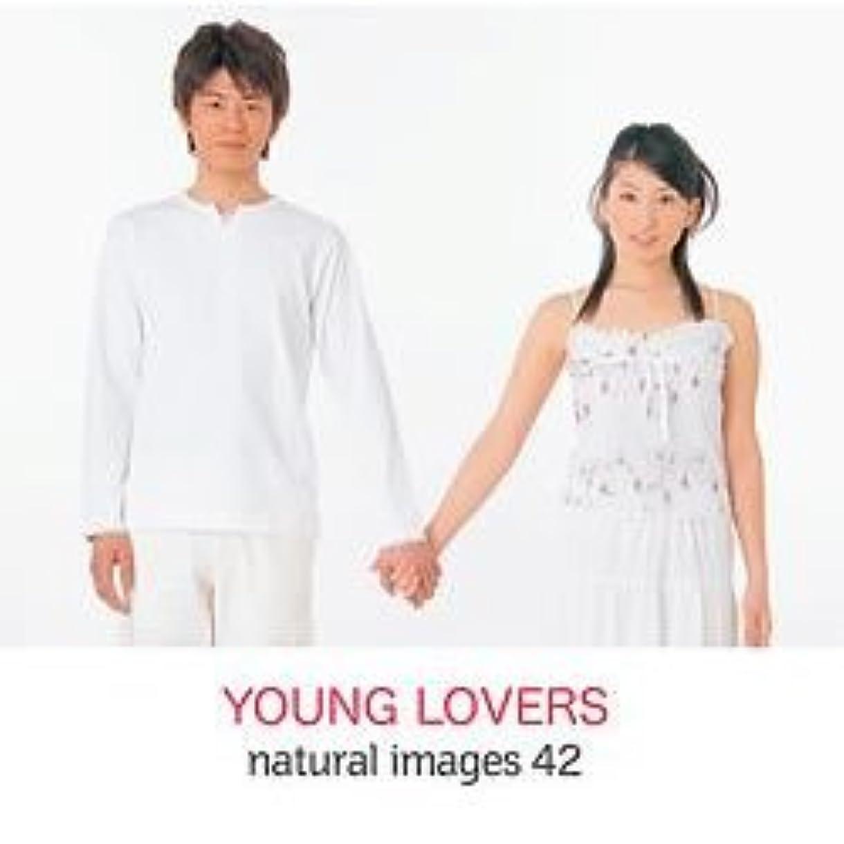 受ける八百屋さん狂信者natural images Vol.42 YOUNG LOVERS