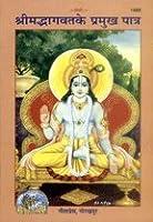 Shrimad Bhagvat Ke Pramukh Patra Code-1488 [Paperback