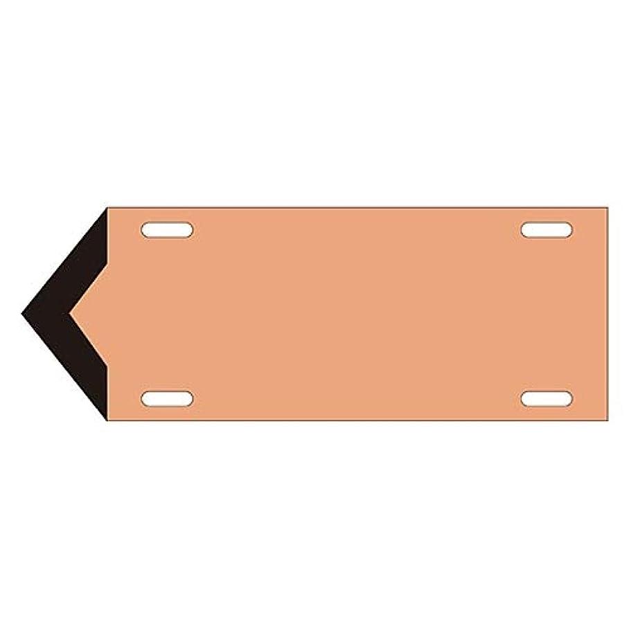 報酬株式会社交流する流体方向標示板 矢007(中)/61-3408-23