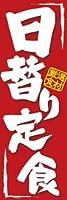 のぼり旗スタジオ のぼり旗 日替り定食003 通常サイズ H1800mm×W600mm