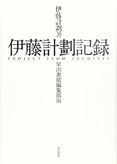 伊藤計劃の遺稿を円城塔が書き継ぐ