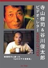 寺山修司&谷川俊太郎ビデオ・レター 映像時代に蘇った「幻のビデオ書簡集」 (<DVD>)