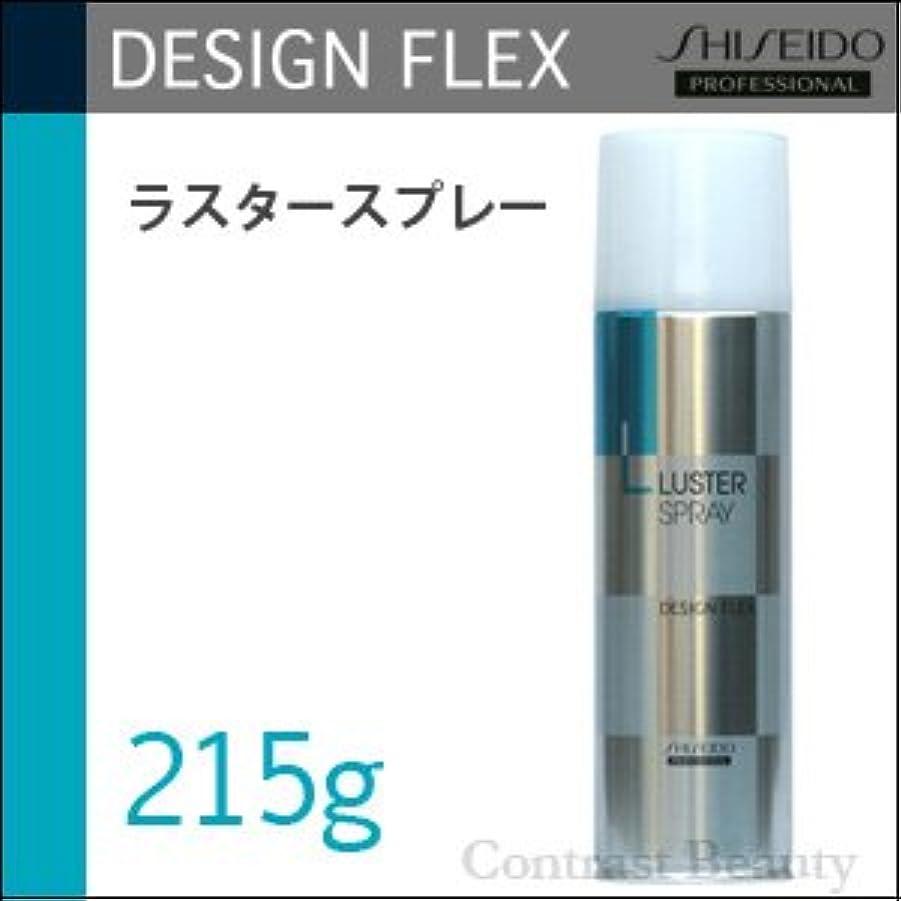 【x2個セット】 資生堂 デザインフレックス ラスタースプレー 215g