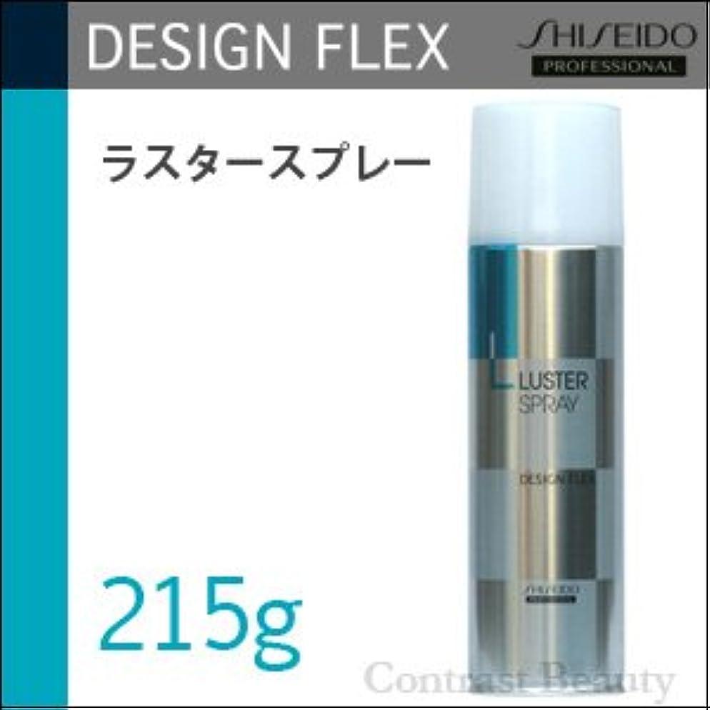 野ウサギ十分コーナー【x5個セット】 資生堂 デザインフレックス ラスタースプレー 215g