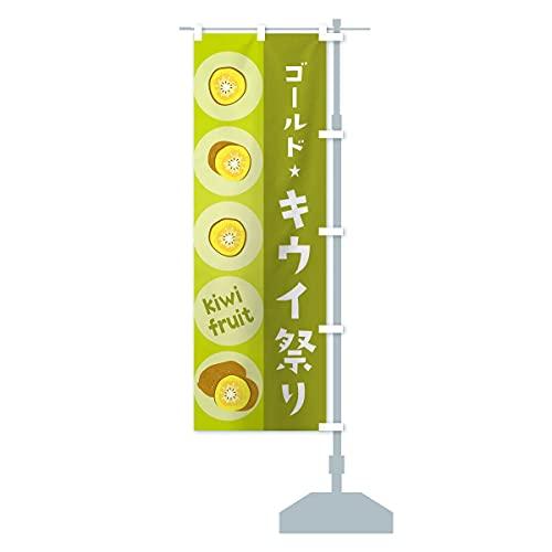 ゴールドキウイ祭り・果物 のぼり旗 サイズ選べます(スリム45x180cm 右チチ)