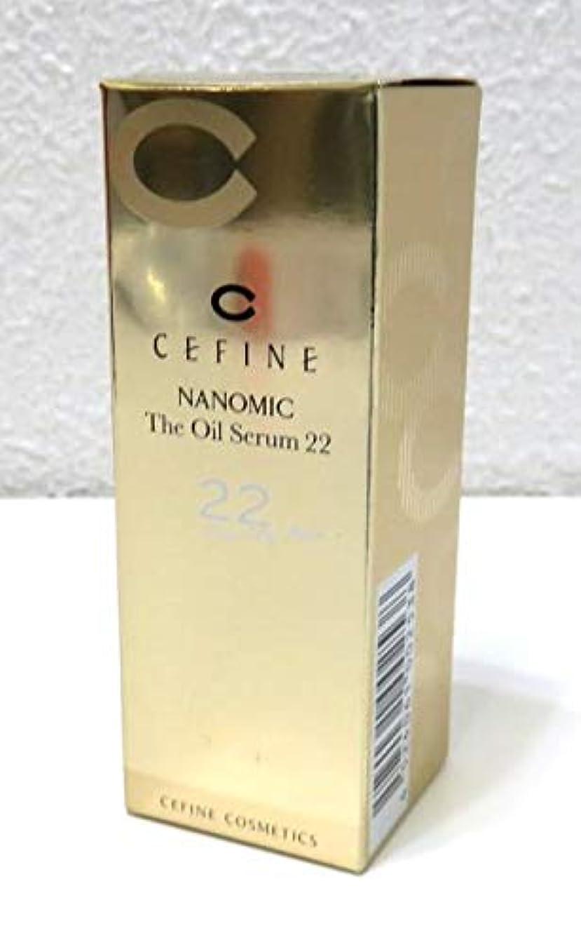 農業の受益者キノコセフィーヌ ナノミック ザ?オイルセラム 22 (オイル状美容液) 20ml