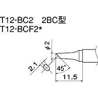 白光 T12-BCF2 こて先/2BC型面のみ
