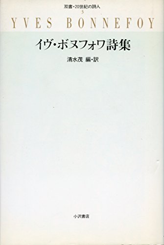 イヴ・ボヌフォワ詩集 (双書・20世紀の詩人 3)