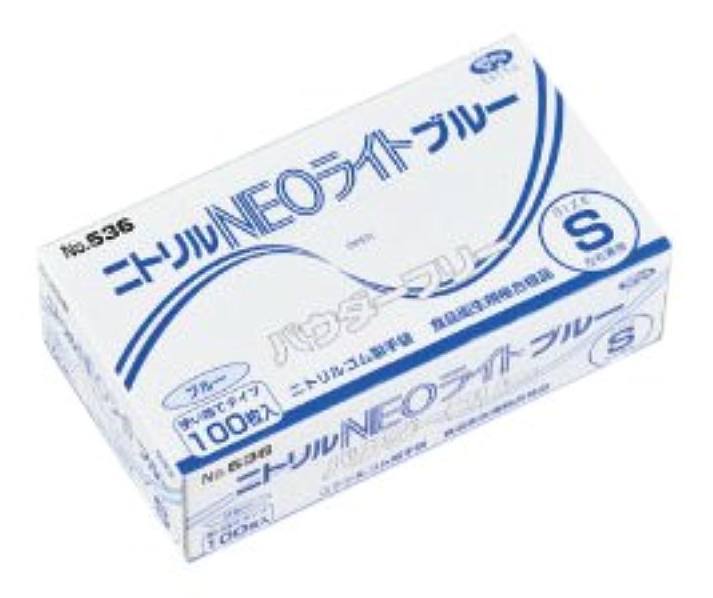 火山学者売上高経済的ニトリルNEOライト(ブルー)PF 536(100マイイリ) M エブノ