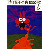 赤塚不二夫1000ページ