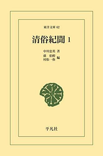 清俗紀聞 1 (東洋文庫0062)