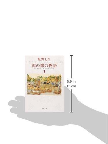 海の都の物語ヴェネツィア共和国の一千年1(新潮文庫)
