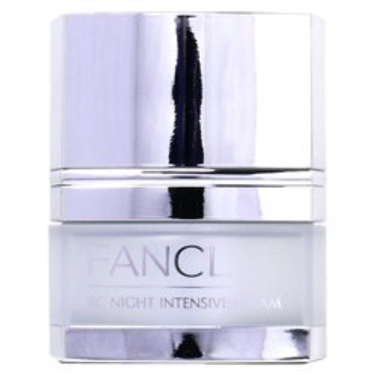 免疫窓線FANCL ファンケル BC ナイト インテンシヴ クリーム 20g