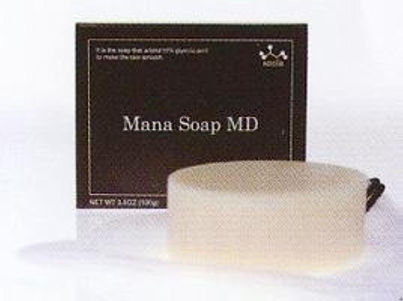 ベーシック美しいチーム【ニキビ?乾燥?敏感】マナソープMD10 乾燥するけどニキビができるという方におすすめ! プラセンタ配合の無添加ピーリング石鹸 (10%)