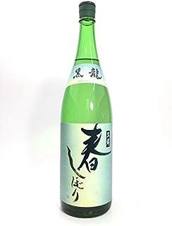 黒龍 春しぼり 吟醸酒 1800ml