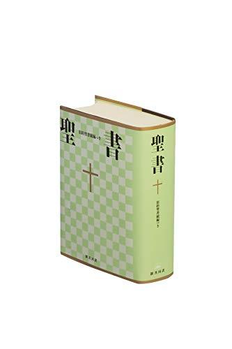 小型聖書 旧約続編つき - 新共同訳