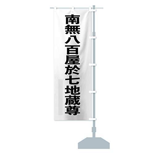 南無八百屋於七地蔵尊 のぼり旗 チチ選べます(レギュラー60x180cm 右チチ)