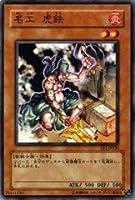 【遊戯王シングルカード】 《エキスパート・エディション1》 名工 虎鉄 ノーマル ee1-jp226