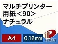 紙通販ダイゲン マルチプリンター用紙ナチュラル <90> /A4/500枚 021112