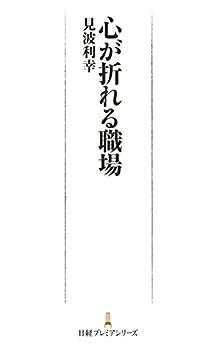 [見波利幸]の心が折れる職場 (日本経済新聞出版)
