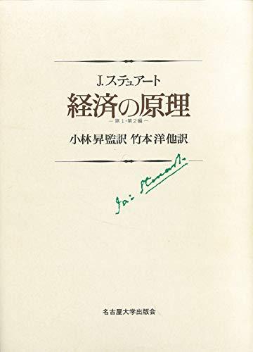 経済の原理―第1・第2編― (名古屋大学出版会古典翻訳叢書)