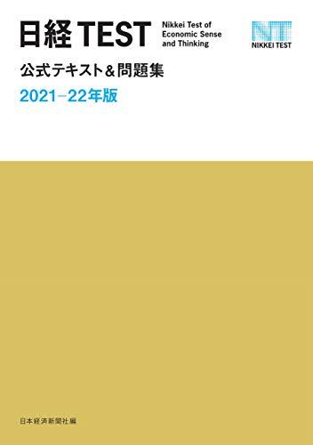 日経TEST公式テキスト&問題集 2021-22年版 (日本経済新聞出版)